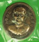 24534 เหรียญพ่อปู่เจ้ายี่กอฮง หลังหลวงพ่อทวด วัดช้างไห้ เนื้อทองแดง 11