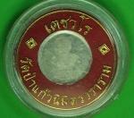 24551 เหรียญเตชวโร วัดป่าแก้วนิมิตวราราม 10.5