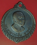 24563 เหรียญอาจารย์ฝั้น อาจาโร วัดป่าอุดมสมพร สกลนคร 74