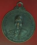 24576 เหรียญครูบาอินถา วัดพระพุทธสันติปารังฯ ปี 2512 เชียงราย 31