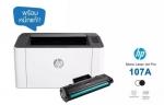 HP Laser 107A Print Speed : ขาวดำ 20 (แผ่น/นาที) ถาดบรรจุกระดาษ 150 แผ่น หน่วยคว