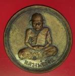 24599 เหรียญขวัญถุงหลวงพ่อเงิน วัดบางคลาน ปี 2515 พิจิตร 53