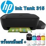Printer HP Ink Tank รุ่น 315 เครื่องปริ้น พร้อมหมึกแท้ 4สี 1ชุด (Print/ Copy/ Sc