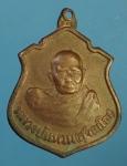 24611 เหรียญหลวงปู่แหวน สุจิณโณ วัดดอยแม่ปั่งหลัง กรมหลวงชุมพร เขตอุดมศักดิ์ 31