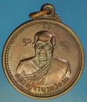 24617 เหรียญหลวงปู่วรพรตวิธาน วัดจุมพล ขอนแก่น ปี 2540 เนื้อทองแดง 23