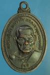 24621 เหรียญหลวงปุ้่เม้า วัดสี่เหลี่ยม บุรีรัมย์  ปี 2517 เนื้อทองแดงรมดำ 45