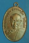24638 เหรียญหลวงพ่อบุญผึ้ง วัดโบสถ์ สมุทรสาคร เนื้อทองแดง 79