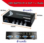 VGA SWITCH IN 4 OUT 1 + Audio(VGA7001) ใช้สำหรับรวมสัญญาณภาพ VGA เข้า 4 ออก 1 ไม