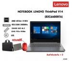 Notebook Lenovo ThinkPad V14-82C6A00BTA RAM DDR4 4GB SSD ความจุ 256GB จอ 14.0' ร