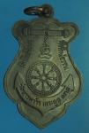 24862 เหรียญกรมหลวงชุมพร เขตอุดมศักดิ์ วัดอ่าวพร้าว ปี 2524 ตราด 33