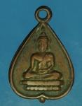 25012 เหรียญพระพุทธใบโพธิ์เล็ก วัดคูหาภิมุข (วัดหน้าถ้ำ) ปี 2498 จ.ยะลา 63